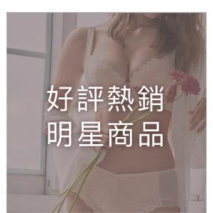 熱銷好評不斷,網友一致推薦的內衣品牌,許多愛用者穿過就回不去了!穿上它就擁有最完美胸型