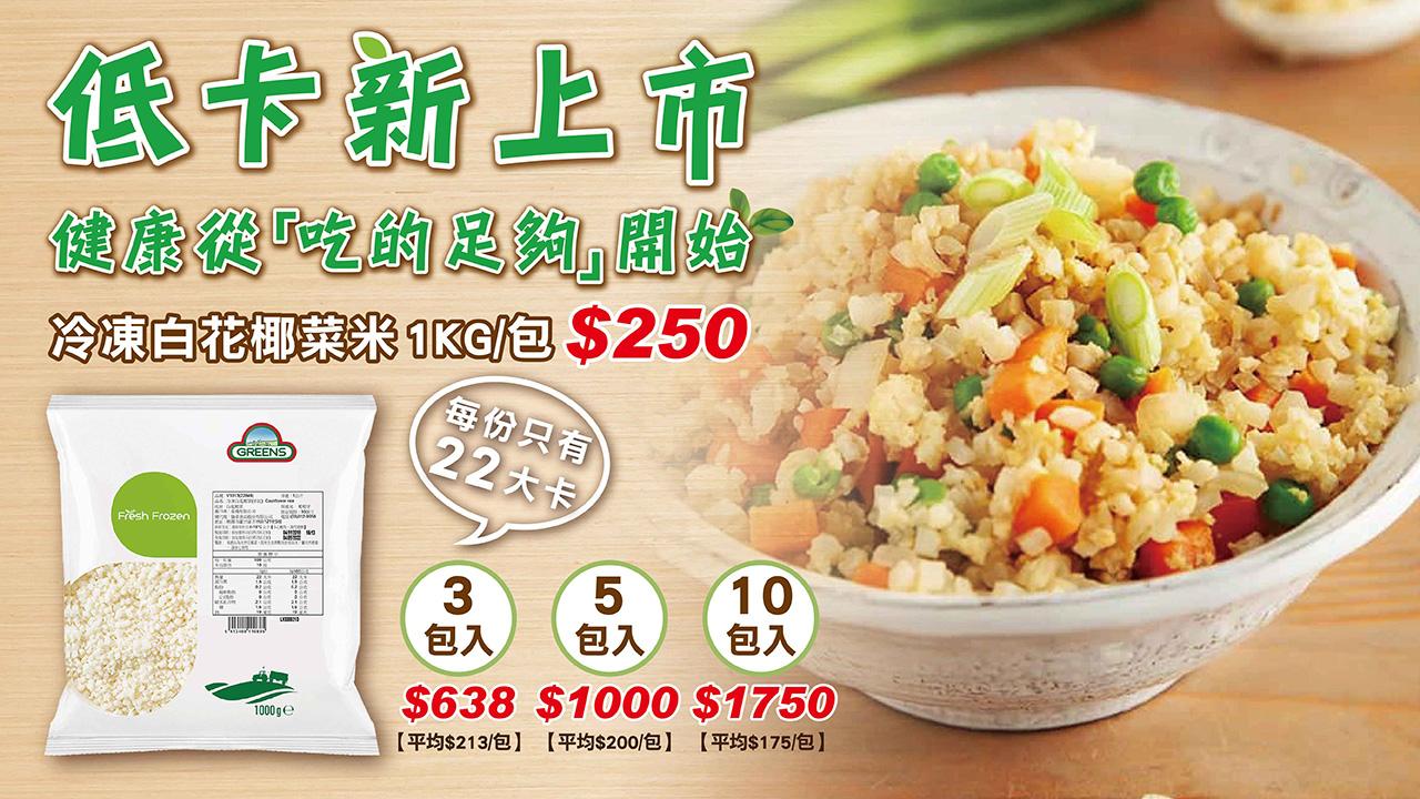 低卡飲食-白花椰菜米-1