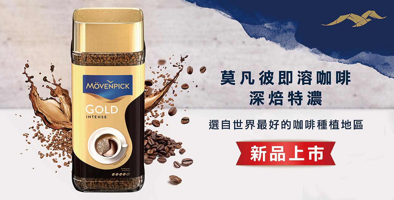 莫凡彼即溶咖啡-深焙特濃$239/罐起-1