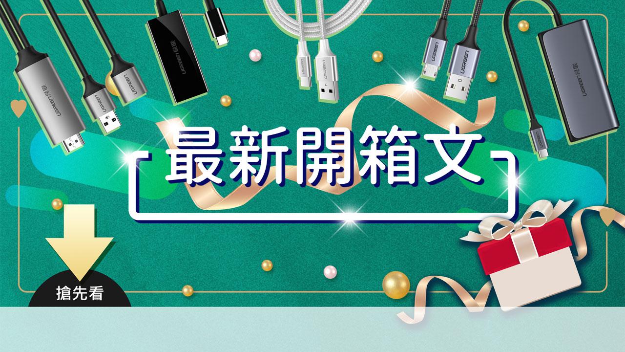 ✨✨最新開箱文✨✨-1