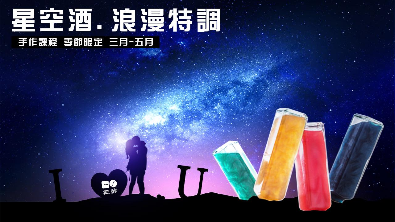 【螢螢藏聚】限時手作DIY-1