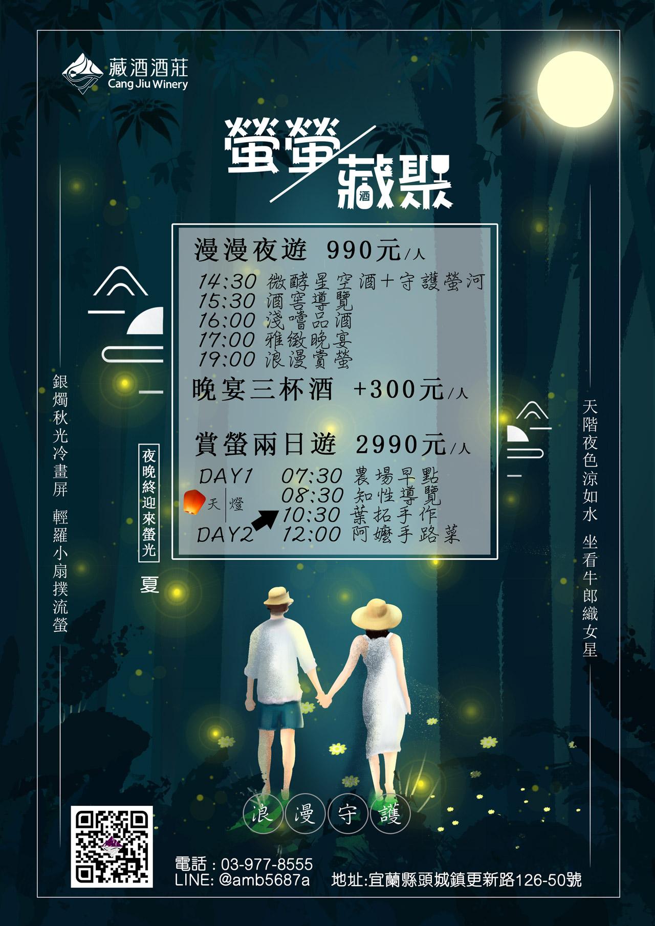 2021/3月~2021/5月◣螢螢藏聚◥-1
