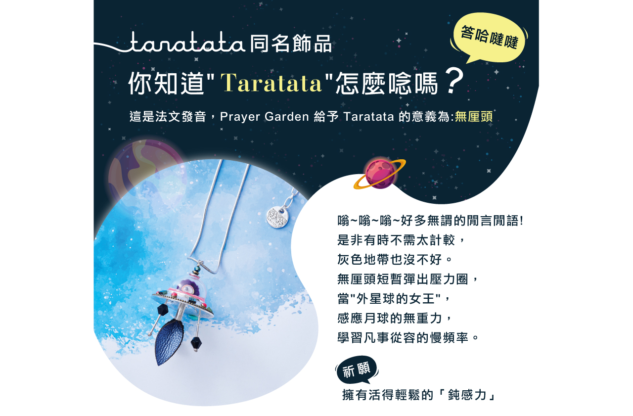 Taratata答哈噠噠_手繪琺瑯工藝製