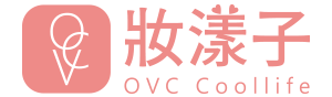 妝漾子 OVC CooLLife