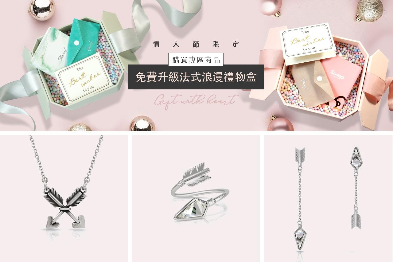 購買指定系列 ‧ 免費升級法式浪漫禮物盒-1
