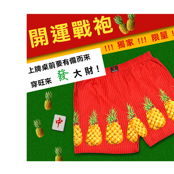 鳳梨褲 M1850-1