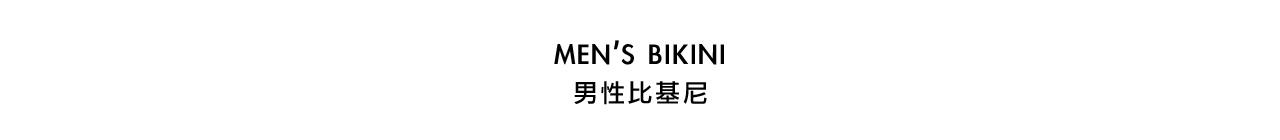 Title - Men's Bikini-1