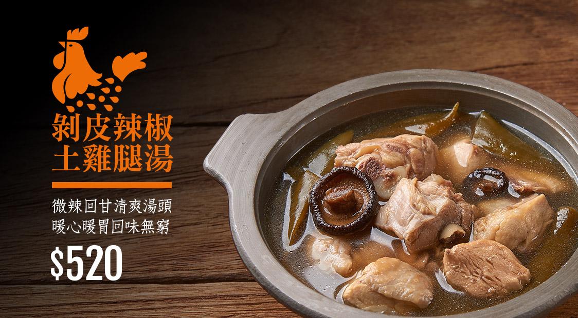 剝皮辣椒土雞腿湯(家庭號2.2kg/盒)