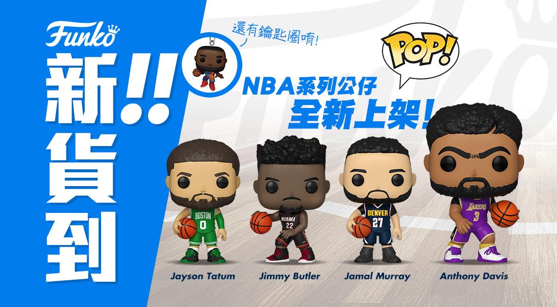 NBA POP 公仔
