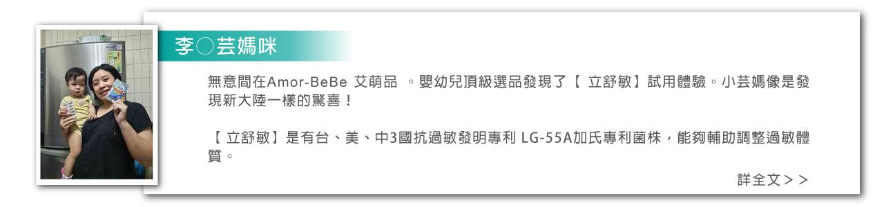 李○芸媽咪-1