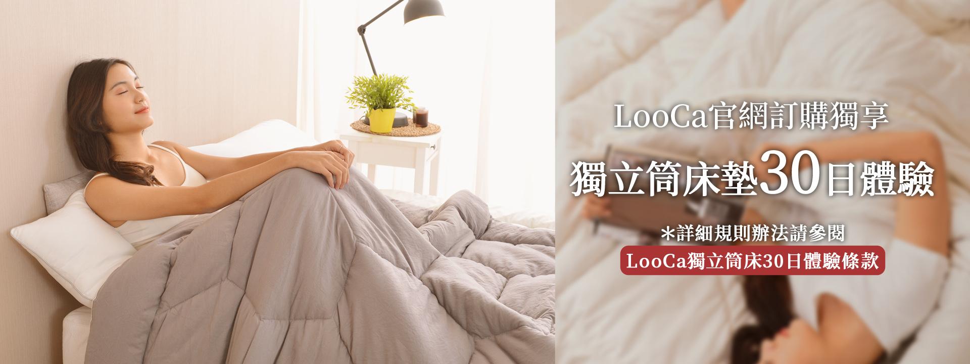 LooCa 官網購買厚獨立筒床墊享30日體驗(詳細相關活動辦法請參考條款頁面)