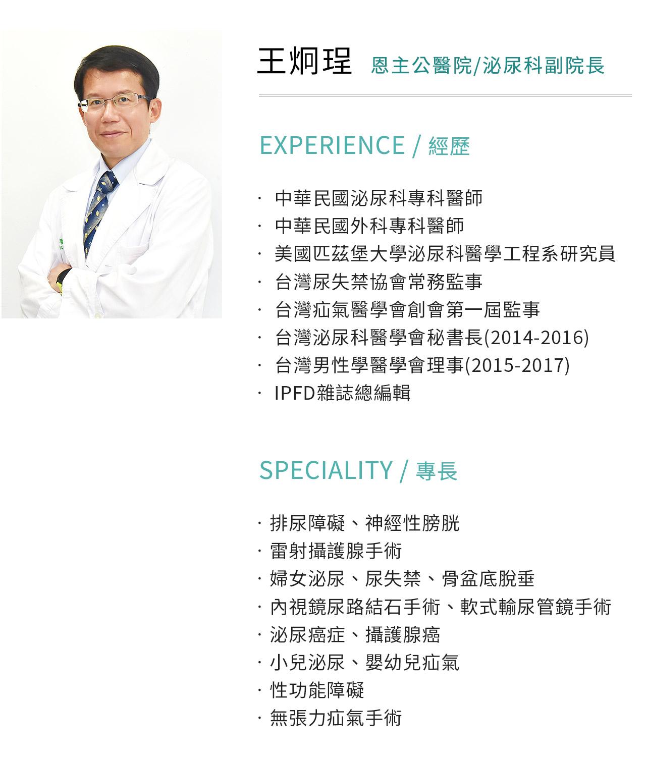 王醫師-1