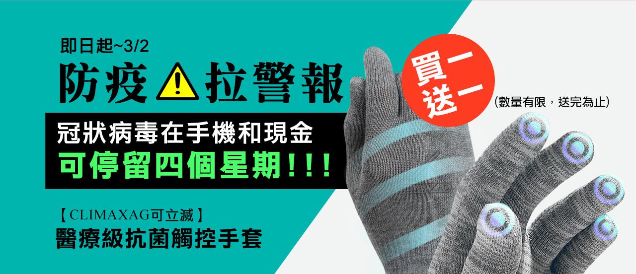 手套Banner-1