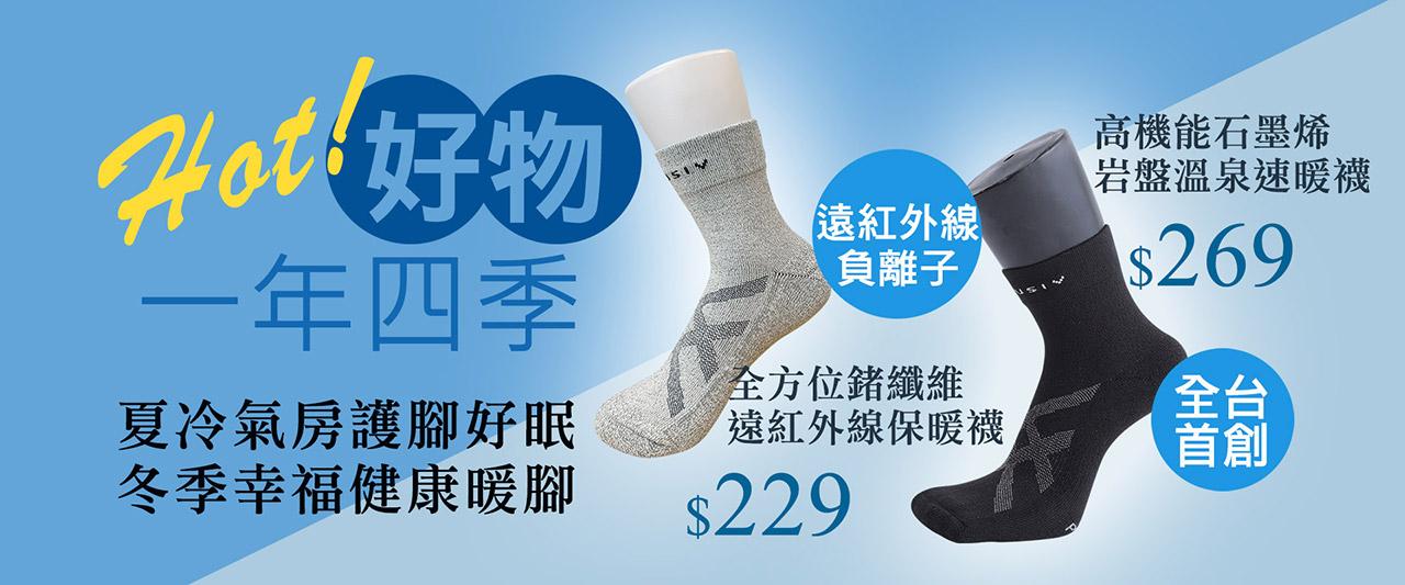 遠紅外線保暖照護襪-1
