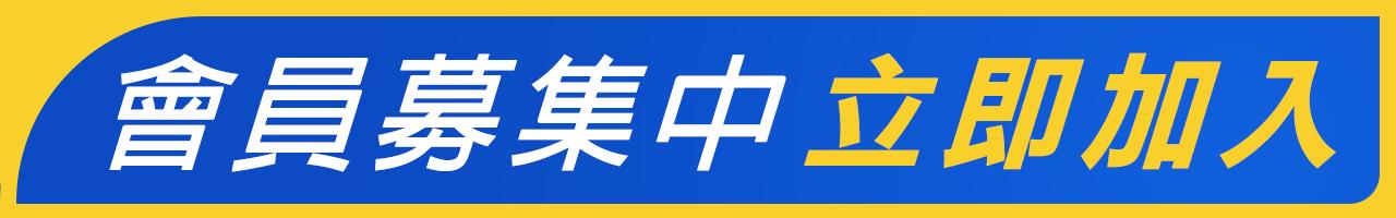 加入會員(Main)-1