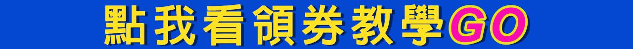 領券教學(Main)-1