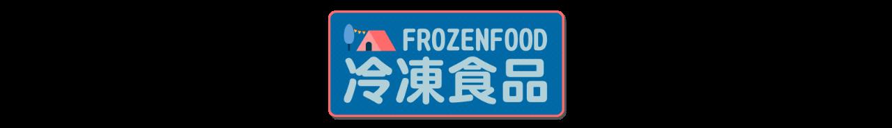 冷凍食品標題-1