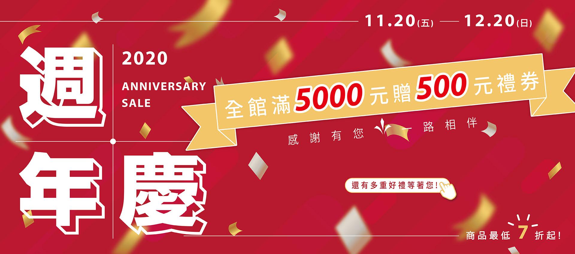 週年慶 | 全館滿5000送500禮券