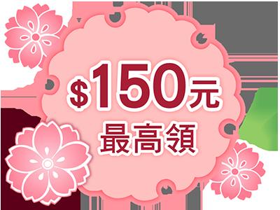加入會員最高領150元折價券