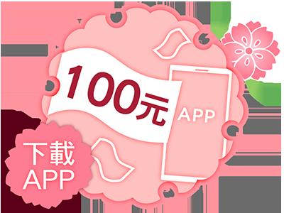 下載APP領100元折價券