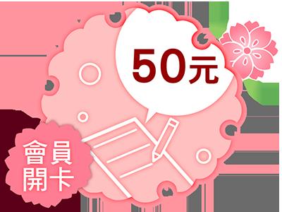 填會員資料領50元折價券