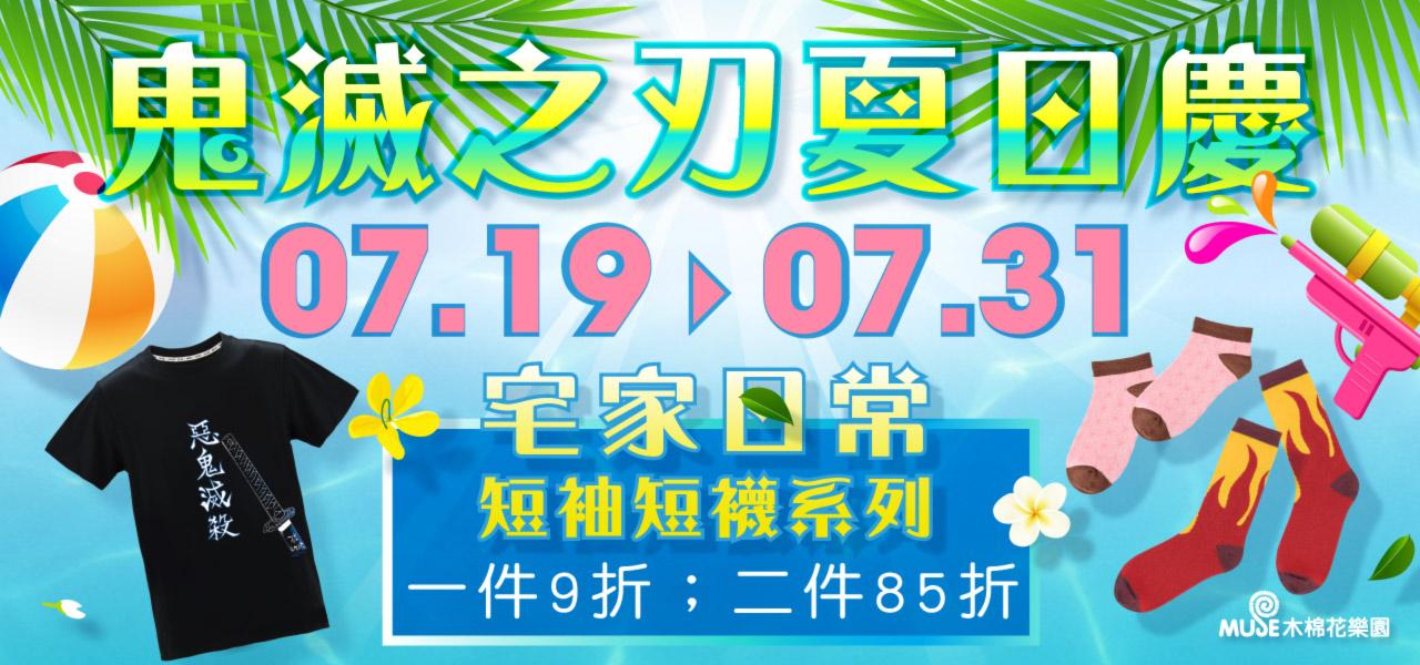 7/19-7/31 短袖短襪系列【最高85折】