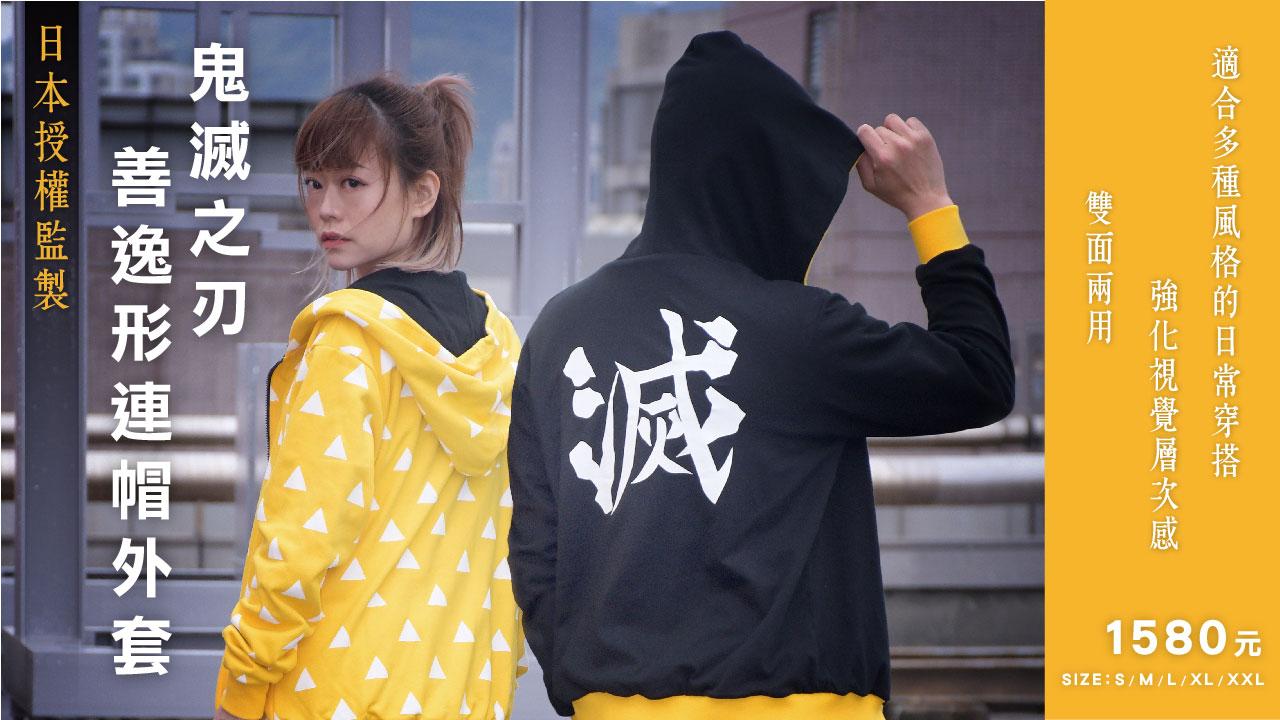 雨衣+善T-1