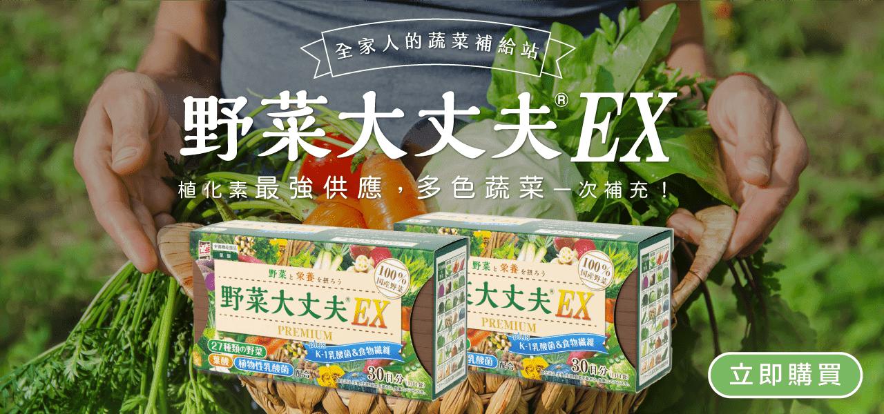 ★ 野菜大丈夫®EX-乳酸菌蔬菜錠(美肌升級版)