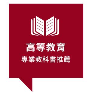 高等教育專業教科書推薦