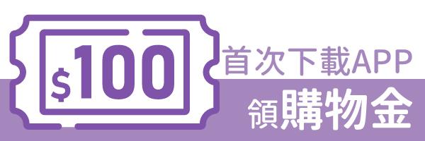 免運/APP折價券-2