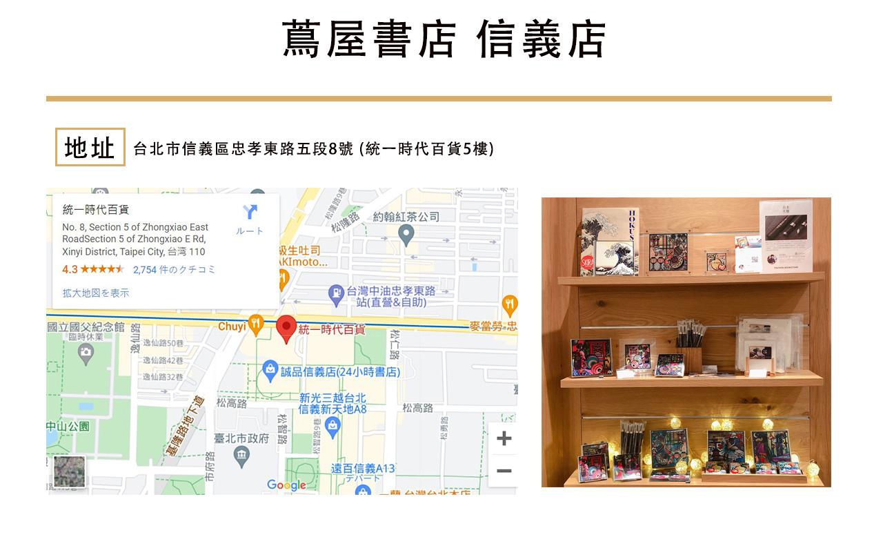 台北市信義區忠孝東路五段8號 (統一時代百貨5樓)