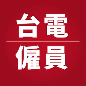 熱門考試介紹-4