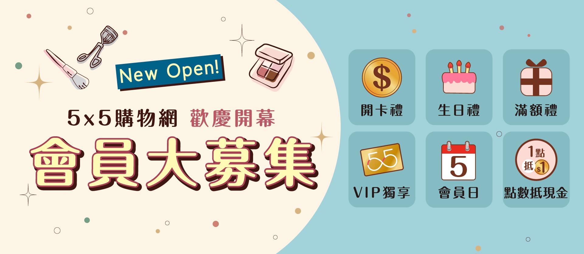 會員好康,購物金,生日禮,滿額禮,VIP獨享,購物折扣,購物優惠