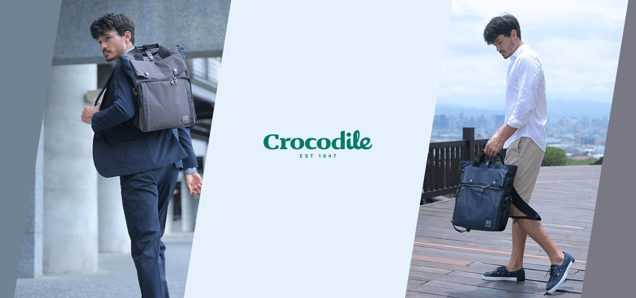 Crocodile鱷魚牌側背包後背包打造工作生活儀式感