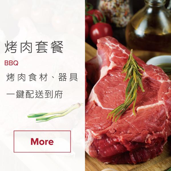 食材箱 烤肉套餐-2