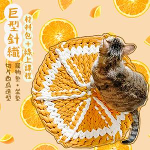【貓窩DIY】清新柳橙風味🍊?!巨型針織寵物睡墊課程⭐線上教學⭐