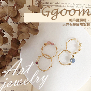 【課程】Ggoom x ATV | 輕珠寶課程•天然石繞線戒指課