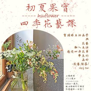 【課程】hsuflowe x ATV | 初夏果實/四季花藝課