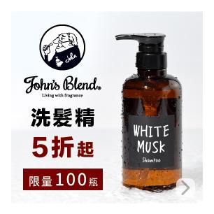洗髮精,天然,植物,john's blend,JB,白麝香