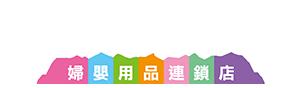 甜蜜家族婦嬰用品連鎖店 logo