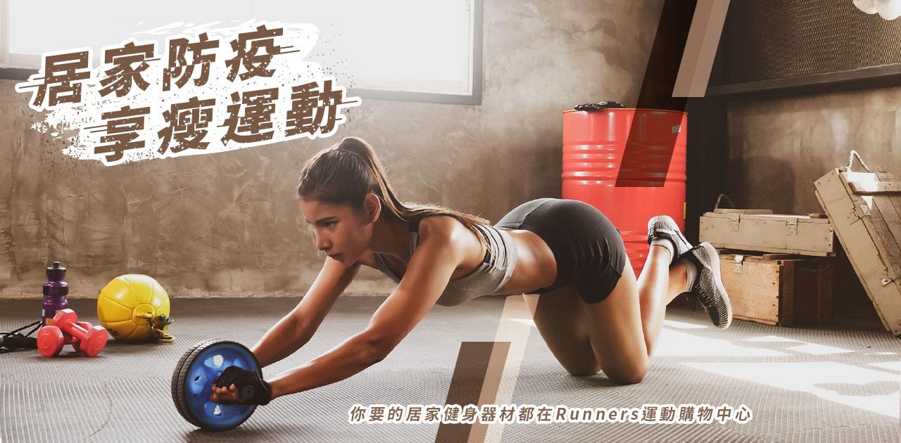 居家防疫,享瘦運動,居家健身