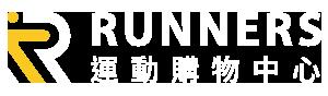 Runners 運動購物中心