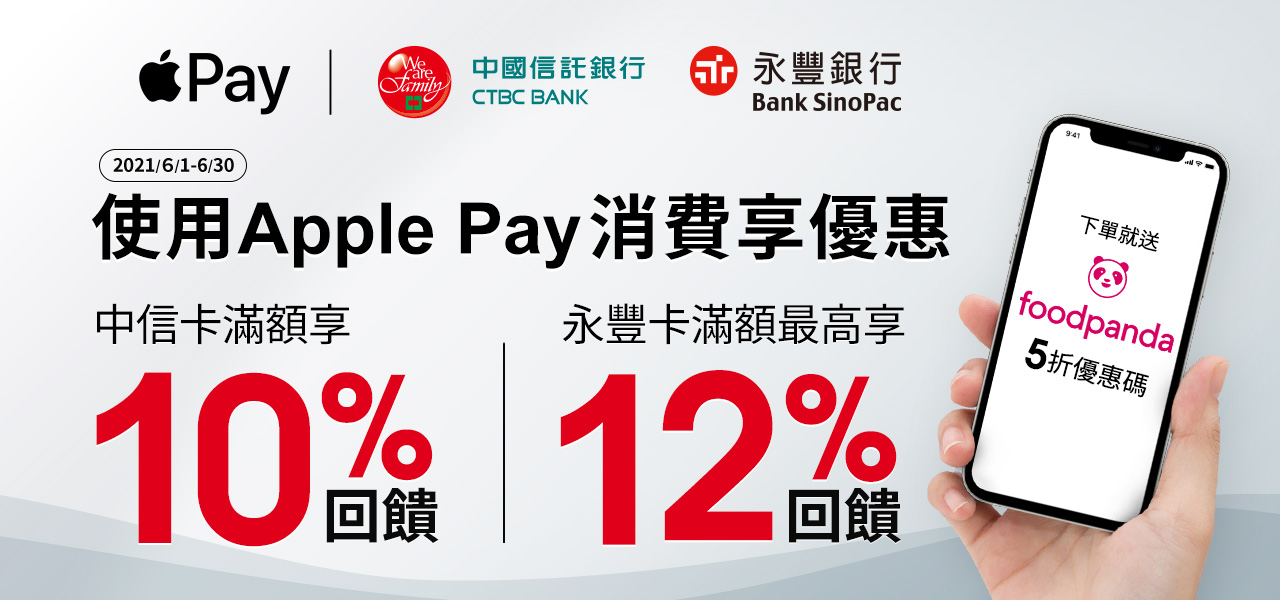 Apply Pay,永豐信用卡、中信信用卡,想高%回饋,再送Foodpanda5折券