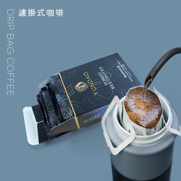精品濾掛咖啡