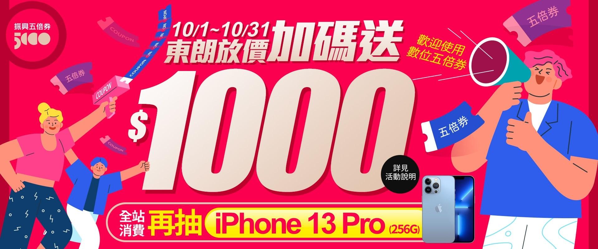 台東朗送iphone