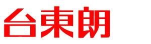 豐遊食台東朗