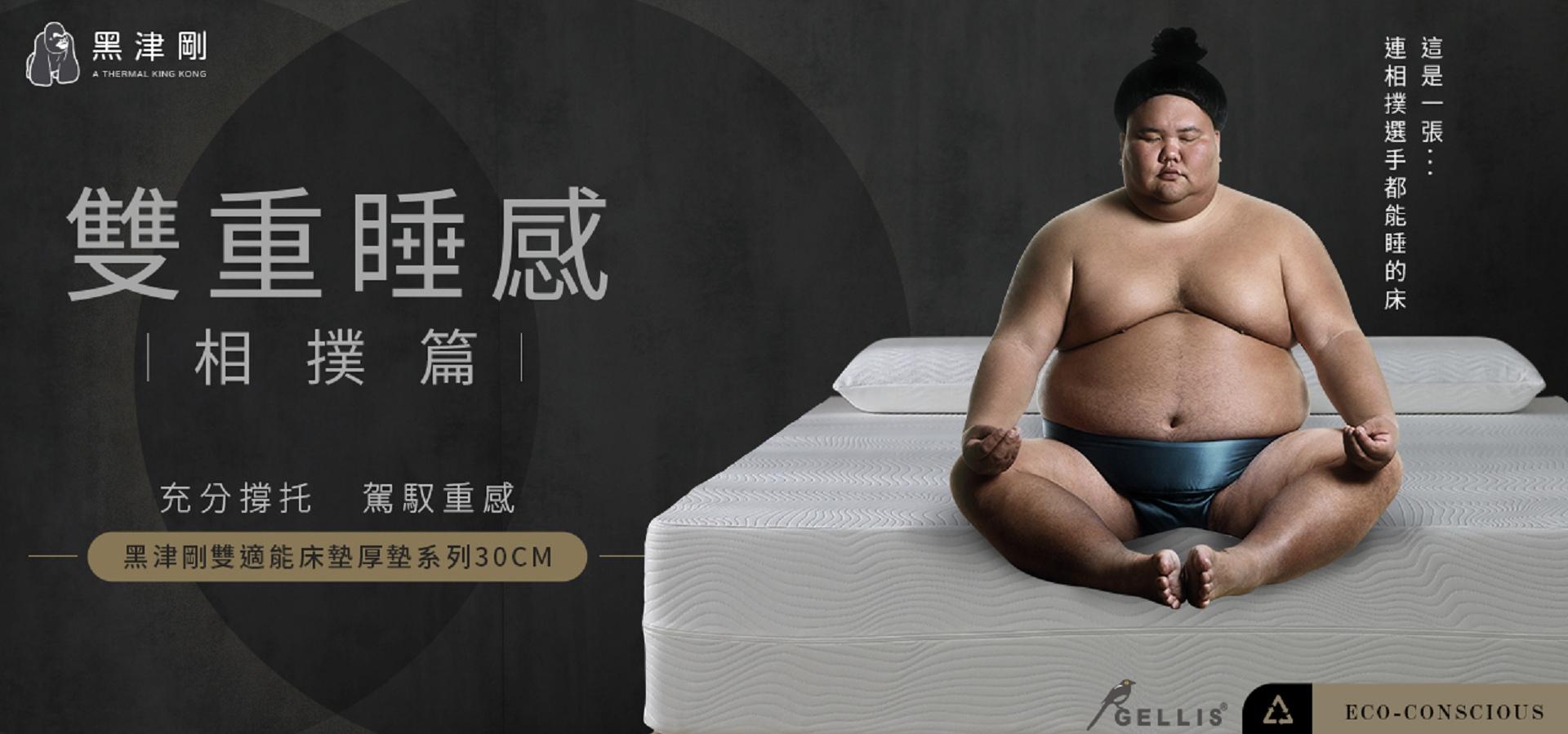 鵲利仕GELLIS, 黑津剛雙適能床墊系列, 石墨烯, 雙適能, 床墊, 雙重睡感,北歐風格, 台灣製造,