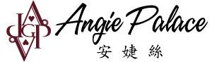 Angie Palace安婕絲|自信自在打造素顏美肌