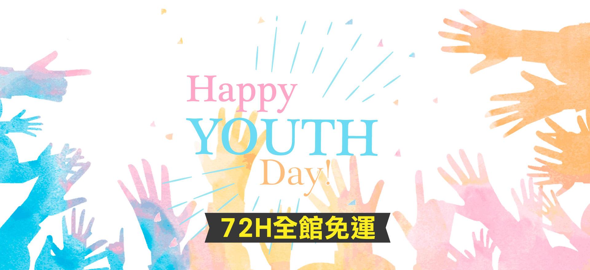 青年節【03/27(10:00)-03/30(09:59)】 全館免運