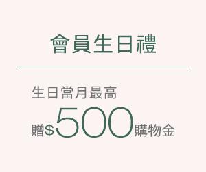 3-4月官網形象會員禮-4